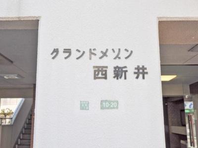 グランドメゾン西新井
