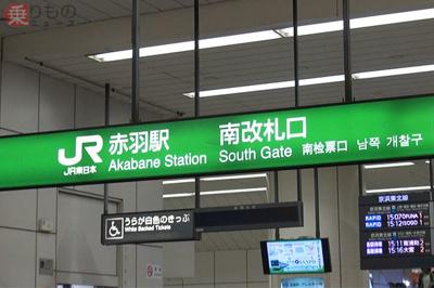 赤羽駅です
