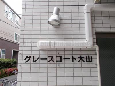 グレースコート大山の建物ロゴ★