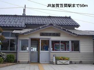 加賀笠間駅
