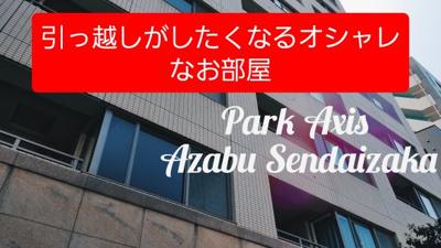 【外観】広めの1LDK パークアクシス麻布仙台坂