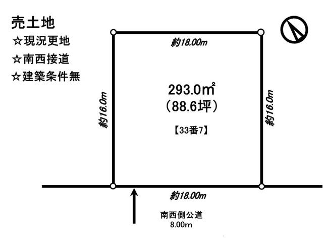 【土地図】中川郡本別町東町売土地