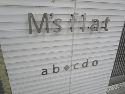 【その他】M's-Flat(エムズフラット)
