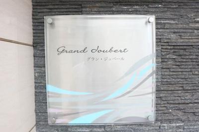 【エントランス】グラン・ジュベール