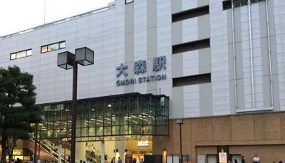 大森駅です