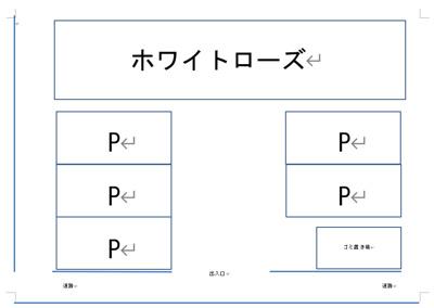 【区画図】ホワイトローズ駐車場