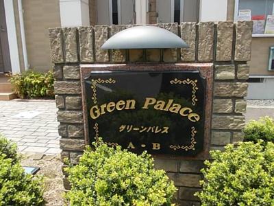 【エントランス】グリーンパレス A