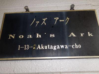 【設備】ノアーズアーク