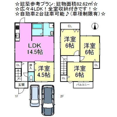 建物参考プラン: 建物面積82.62㎡、広々4LDK!全居室収納つき 自動車2台駐車可能