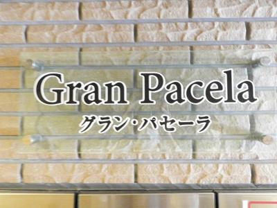 【その他】グラン・パセーラ