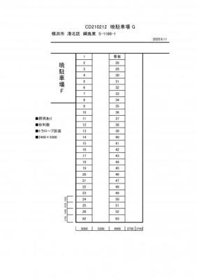 【区画図】暁駐車場G