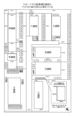 【区画図】オーソネ大駐車場