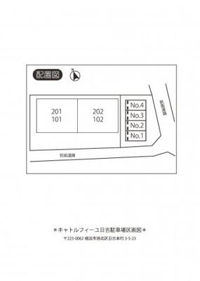 【区画図】キャトルフィーユ日吉