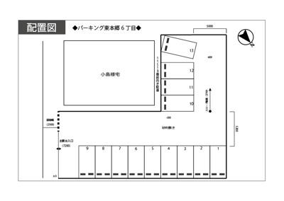【区画図】パーキング東本郷6丁目
