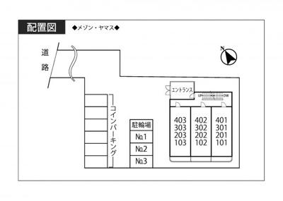 【区画図】メゾン・ヤマス