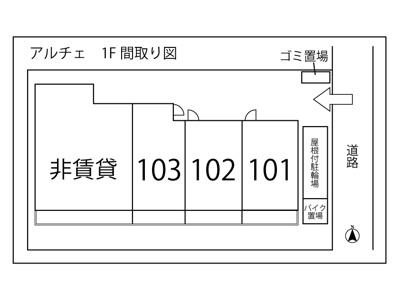 【区画図】アルチェ