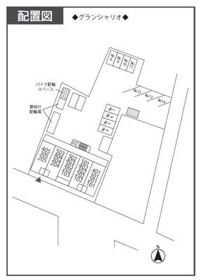 【区画図】グランシャリオ