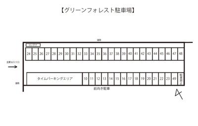 【区画図】グリーンフォレスト駐車場