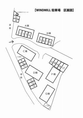 【区画図】WINDMILL駐車場/ウィンドミル