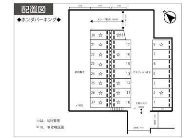 【区画図】ホンダパーキング