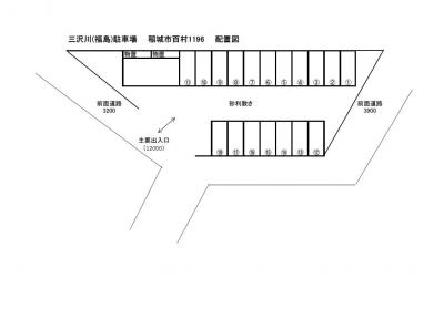 【区画図】三沢川(福島)駐車場