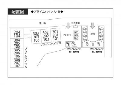 【区画図】プライムハイツ第2駐車場