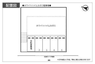 【区画図】ホワイトハイムカガミ