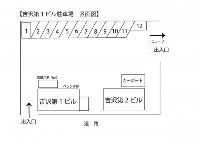 【区画図】吉沢第一ビル