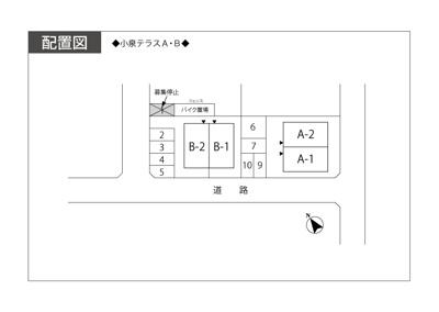 【区画図】小泉テラスA