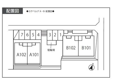 【区画図】カサベルデA・B
