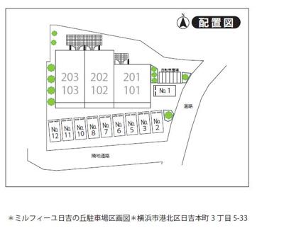 【区画図】ミルフィーユ日吉の丘