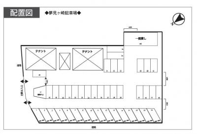 【区画図】夢見ヶ崎駐車場