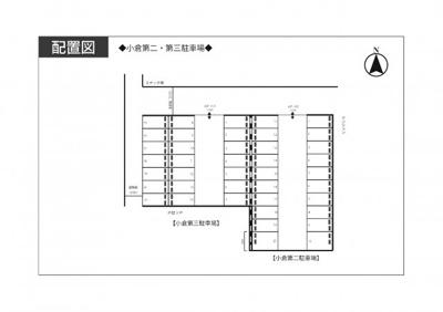【区画図】小倉第二駐車場