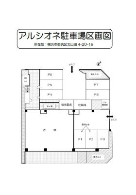 【区画図】アルシオネ
