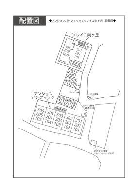【区画図】マンションパシフィック