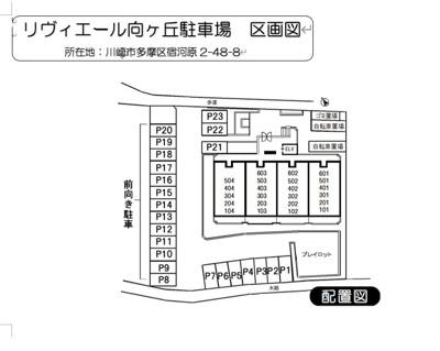 【区画図】リヴィエール向ヶ丘
