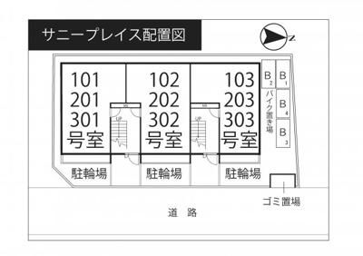 【区画図】サニープレイス