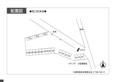 【区画図】関口駐車場