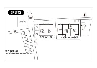 【区画図】関口駐車場2