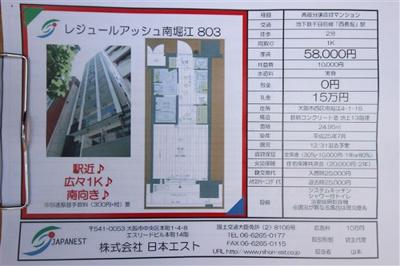 【その他】レジュールアッシュ南堀江