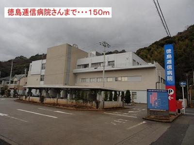 徳島逓信病院まで150m