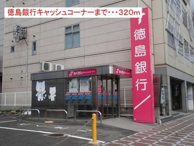 徳島銀行キャッシュコーナーまで320m