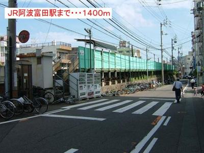 JR阿波富田駅まで1400m