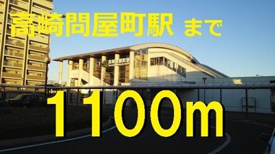高崎問屋町駅まで1100m