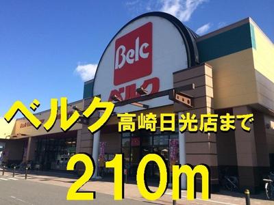 ベルク高崎日光町店まで210m