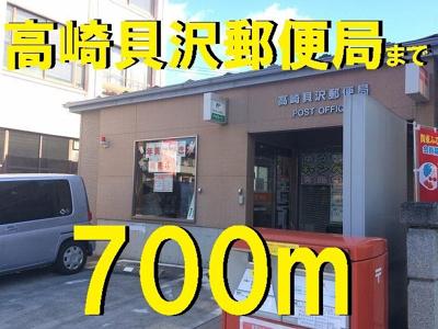 高崎貝沢郵便局まで700m