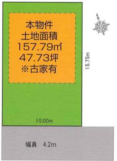 敷地157.79㎡(約47.73坪)