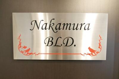【その他共用部分】NAKAMURA BLD