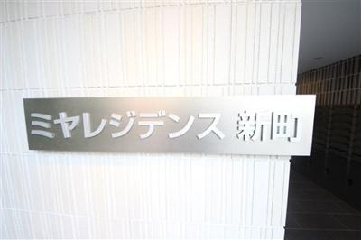 【外観】ミヤレジデンス新町