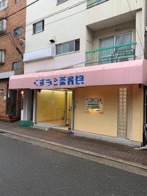 【外観】1階店舗 整体 新今里 今里駅